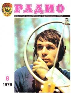 Радио 1976 №08
