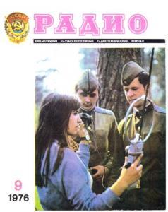 Радио 1976 №09