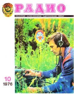 Радио 1976 №10