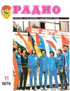 Радио 1976 №11