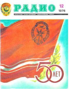 Радио 1976 №12