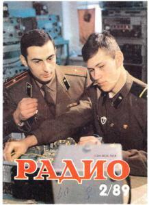 Радио 1989 №02