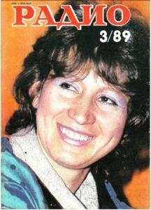 Радио 1989 №03
