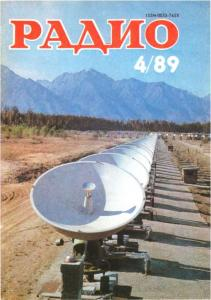 Радио 1989 №04