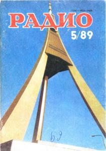 Радио 1989 №05