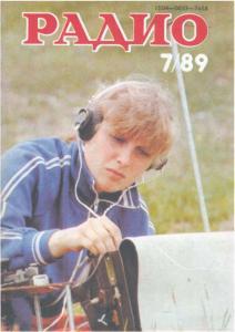 Радио 1989 №07