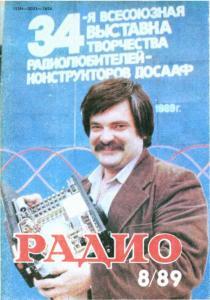 Радио 1989 №08