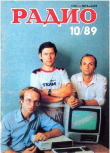 Радио 1989 №10