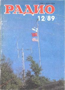 Радио 1989 №12