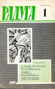 Радуга 1989 №01
