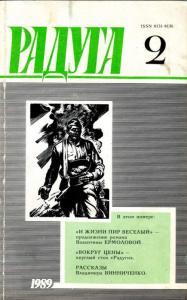 Радуга 1989 №02