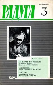 Радуга 1989 №03