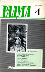Радуга 1989 №04