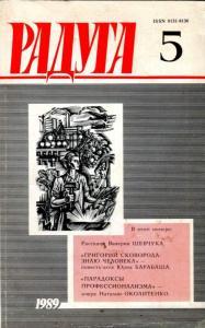 Радуга 1989 №05