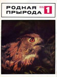Родная прырода 1976 №01