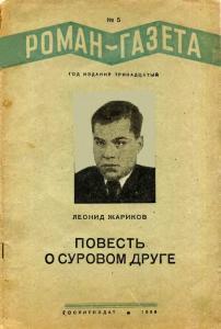Роман-газета 1939 №05