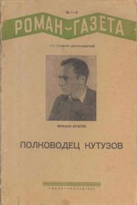 Роман-газета 1942 №01-02