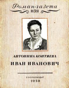 Роман-газета 1950 №11