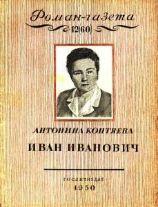 Роман-газета 1950 №12