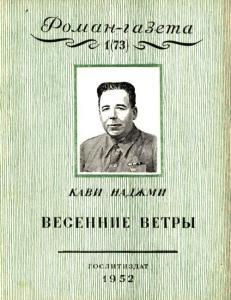 Роман-газета 1952 №01
