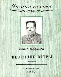 Роман-газета 1952 №02