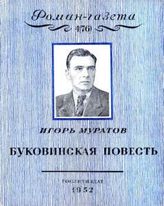 Роман-газета 1952 №04