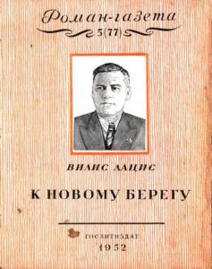 Роман-газета 1952 №05