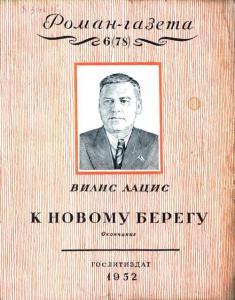 Роман-газета 1952 №06