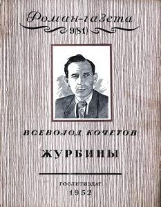 Роман-газета 1952 №09