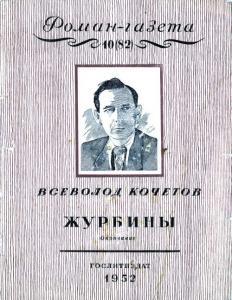 Роман-газета 1952 №10