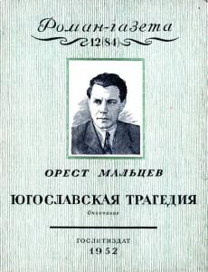 Роман-газета 1952 №12