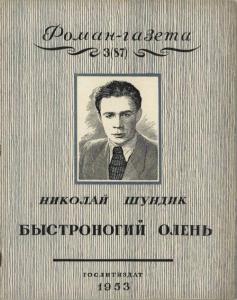 Роман-газета 1953 №03