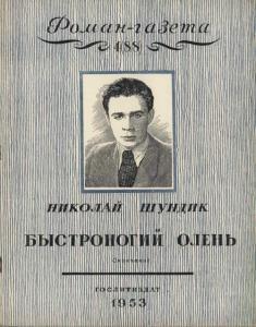 Роман-газета 1953 №04