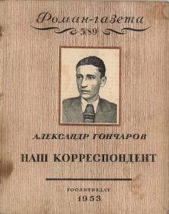 Роман-газета 1953 №05