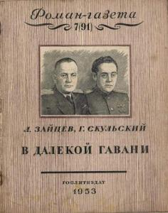 Роман-газета 1953 №07