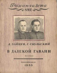 Роман-газета 1953 №08