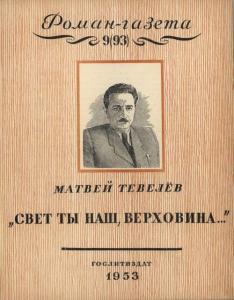 Роман-газета 1953 №09
