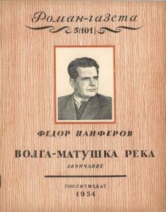 Роман-газета 1954 №05