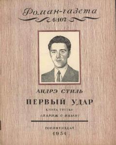 Роман-газета 1954 №06