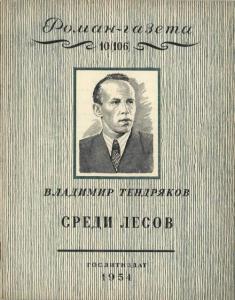 Роман-газета 1954 №10