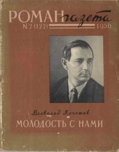 Роман-газета 1956 №02