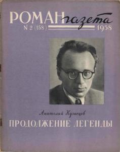 Роман-газета 1958 №01