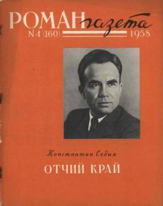 Роман-газета 1958 №04