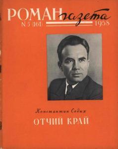 Роман-газета 1958 №05