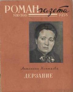 Роман-газета 1958 №10