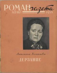 Роман-газета 1958 №11