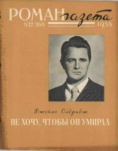 Роман-газета 1958 №12