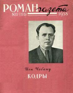 Роман-газета 1958 №17