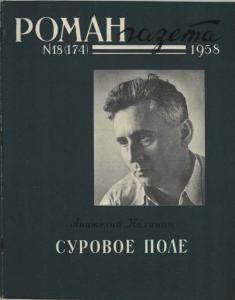 Роман-газета 1958 №18