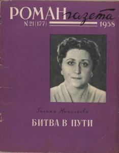 Роман-газета 1958 №21